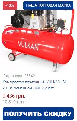 Купить компрессор воздушный VULKAN IBL 2070Y ременной 100L 2,2 кВт