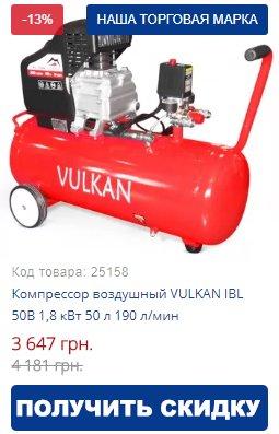 Купить компрессор воздушный VULKAN IBL 50B 1,8 кВт 50 л 190 л/мин