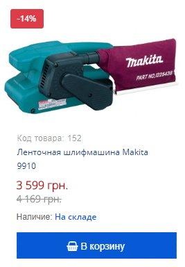 Купить недорого ленточную шлифмашину Makita 9910