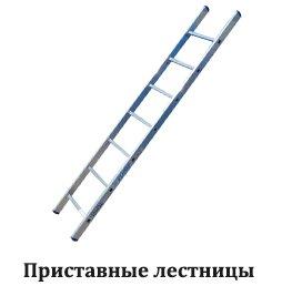 Купить выгодно приставную лестницу