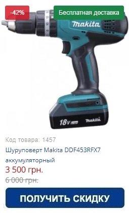 Купить шуруповерт Makita DDF453RFX7 аккумуляторный