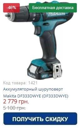 Купить аккумуляторный шуруповерт Makita DF333DWYE