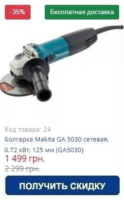 Купить болгарку Makita GA 5030 сетевая, 0.72 кВт, 125 мм