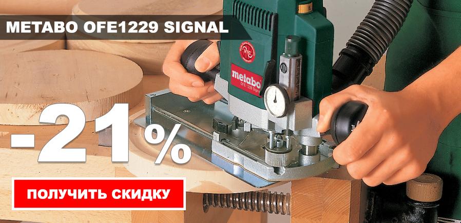 Купить со скидкой 21% фрезер Metabo OFE1229 Signal