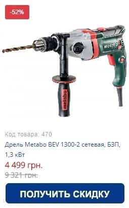 Купить дрель Metabo BEV 1300-2 сетевая, БЗП, 1,3 кВт