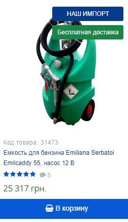 Купить мини АЗС Emiliana Serbatoi Emilcaddy 55, насос 12 В