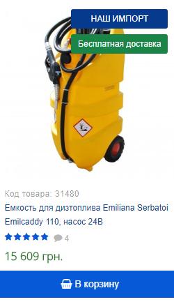 Купить мини АЗС Emiliana Serbatoi Emilcaddy 110, насос 24В