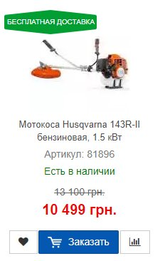 Купить недорого мотокосу для сада Husqvarna 143R
