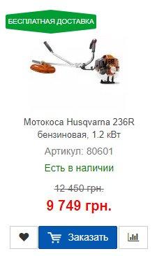 Купить недорого мотокосу для сада Husqvarna 236R