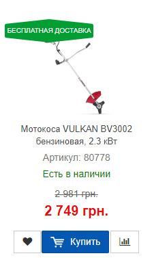 Купить недорого мотокосу для сада Vulkan BV3002