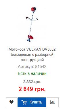 Купить недорого мотокосу для сада Vulkan BV3002 с разборной конструкцией