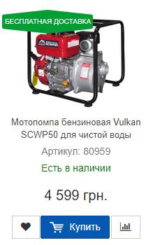 Купить выгодно бензиновую мотопомпу Vulkan SCWT50