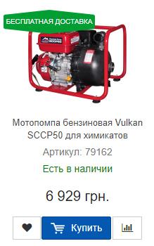 Купить выгодно бензиновую мотопомпу Vulkan SCCP50
