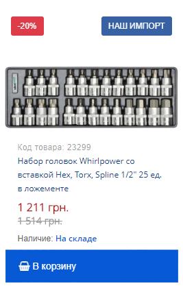 Купить недорого набор головок Whirlpower со вставкой Hex, Torx, Spline 1/2 25 ед. в ложементе