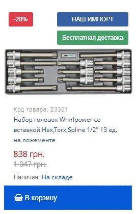 Купить недорого набор головок Whirlpower со вставкой Hex,Torx,Spline 1/2 13 ед. на ложементе
