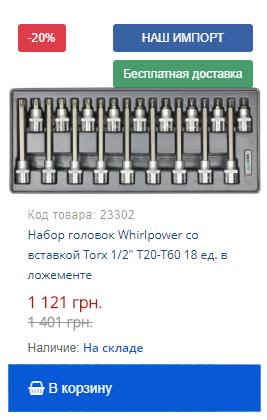 Купить недорого набор головок Whirlpower со вставкой Torx 1/2 Т20-Т60 18 ед. в ложементе