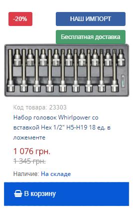 Купить недорого набор головок Whirlpower со вставкой Hex 1/2 Н5-Н19 18 ед. в ложементе
