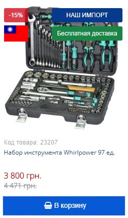 Купить недорого набор инструментов Whirlpower 97 ед.
