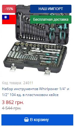 Купить недорого набор инструментов Whirlpower 1/4