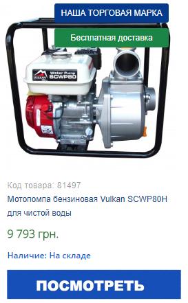 Купить бензиновую мотопомпу Vulkan SCWP80H для чистой воды
