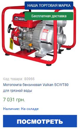 Купить бензиновую мотопомпу Vulkan SCWT80 для грязной воды