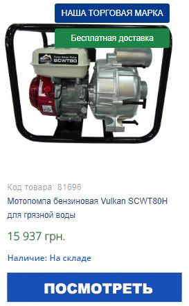 Купить бензиновую мотопомпу Vulkan SCWT80H для грязной воды