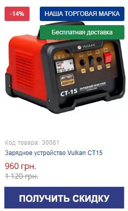 Купить зарядное устройство Vulkan CT15