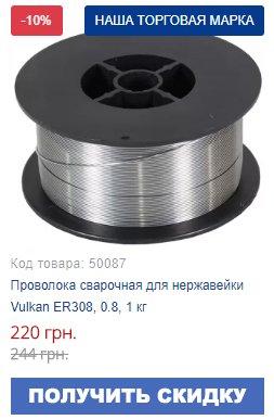 Купить сварочную проволоку для нержавейки Vulkan ER308, 0.8, 1 кг