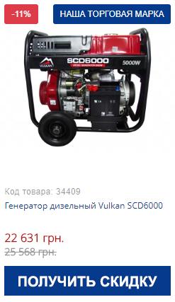 Купить недорого дизельный генератор Vulkan SCD6000