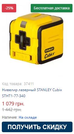 Купить нивелир лазерный STANLEY Cubix STHT1-77-340