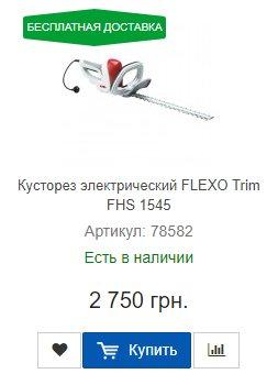 Купить недорого сетевой кусторез Flexo Trim FHS 1545