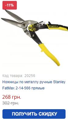 Купить ножницы по металлу ручные Stanley FatMax 2-14-566 прямые