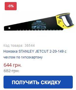 Купить ножовку STANLEY JETCUT 2-20-149 c чехлом по гипсокартону