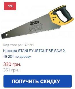 Купить ножовку STANLEY JETCUT SP SAW 2-15-281 по дереву