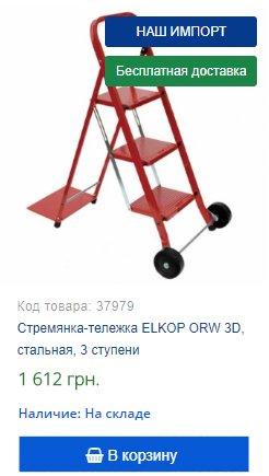 Купить недорого стремянку ELKOP ORW 3D на 3 ступени