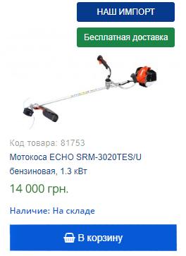 Купить недорого мотокосу ECHO SRM-3020TES/U бензиновую, 1.3 кВт
