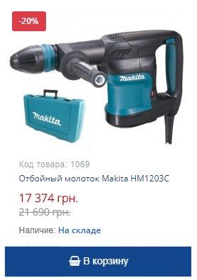 Купить недорого отбойный молоток Makita HM1203C