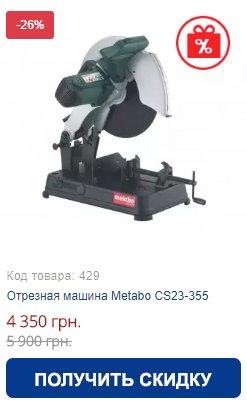 Купить отрезную машину Metabo CS23-355