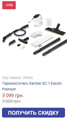 Купить Пароочиститель Karcher SC 1 Easyfix Premium