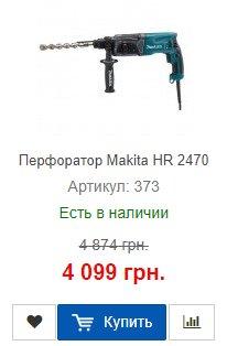 Купить недорого перфоратор Makita HR 2470