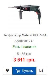 Купить недорого перфоратор Metabo KHE2444