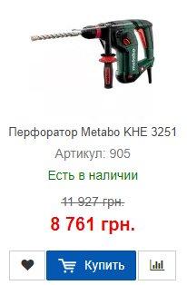 Купить недорого перфоратор Metabo KHE 3251