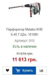 Купить недорого перфоратор Metabo KHE 5-40
