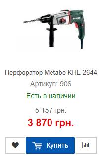 Купить недорого перфоратор Metabo KHE 2644