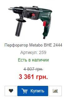 Купить недорого перфоратор Metabo BHE 2444