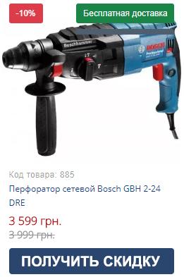 Купить перфоратор сетевой Bosch GBH 2-24 DRE