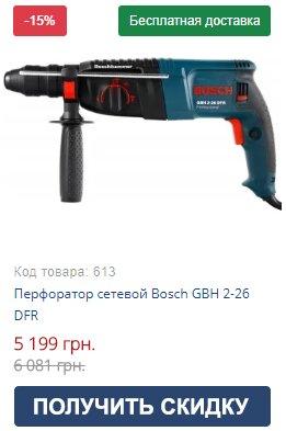 Купить перфоратор сетевой Bosch GBH 2-26 DFR
