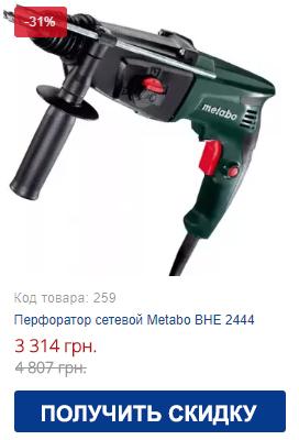 Купить перфоратор сетевой Metabo BHE 2444
