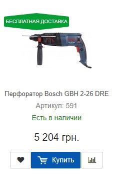 Купить недорого перфоратор Bosch GBH 2-26 DRE