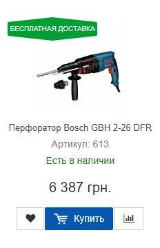 Купить недорого перфоратор Bosch GBH 2-26 DFR